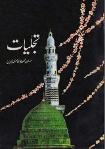 Tajalliyat Naat Poetry By Hafiz Mazhar Ud Din 1