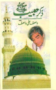 Zikr e Habib Urdu By Wasif Ali Wasif 1