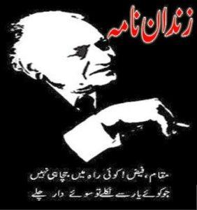 Zindan Nama By Faiz Ahmed Faiz 1