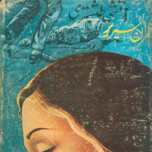 Aatshi Tashtari Imran Series by Ibne Kaleem 1
