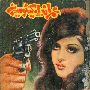 Akhri Marka Imran Series by M.A Sajid 1