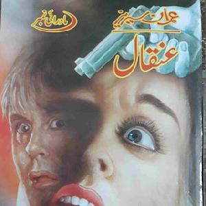 Anqaal Imran Series by Zaheer Ahmed 1