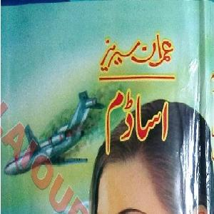 Asadam Imran Series by Mazhar Kaleem M.A 1