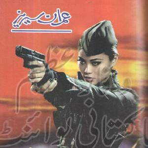 Asanga by Zaheer Ahmed 1