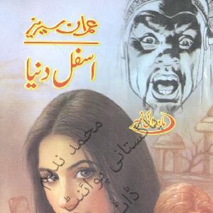 Asfal Dunya Imran Series by Zaheer Ahmed 1