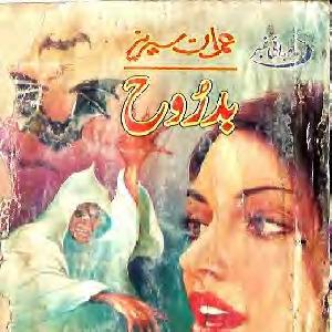 Badrooh Imran Series by Zaheer Ahmed 1