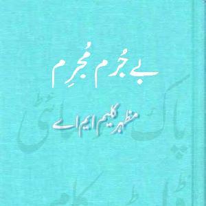 Be Jurm Mujrim by Mazhar Kaleem M.A 1