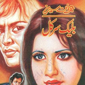 Black Circle Imran Series by Irshad Ul Asar Jafri 1