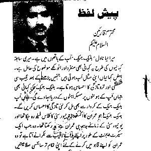 Black Jack Imran Series by Zaheer Ahmed 1