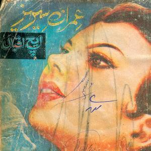 Black Lazerd Imran Series by H.Iqbal 1