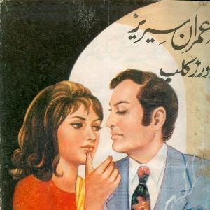 Brothers Club Imran Series by Naghma Safi 1