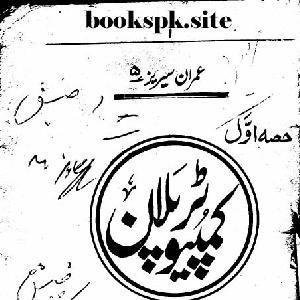 Computer Plan Imran Series by Asad Kaleem 1