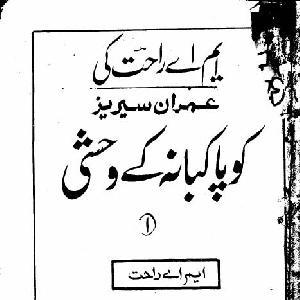 Copkabana Ky Wahshi Imran Series by M.A Rahat 1