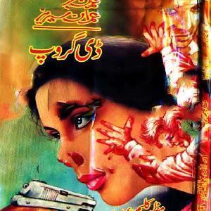 D Group Imran Series by Mazhar Kaleem M.A 1