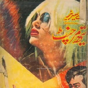 Death Merchant Imaran Series by Safdar Shaheen 1