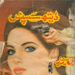 Death Suspense Imran Series by Safdar Shaheen 1