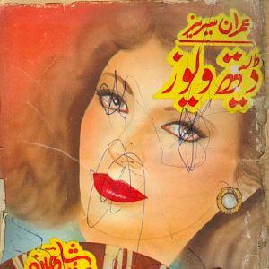 Death Views Imran Series by Safdar Shaheen 1