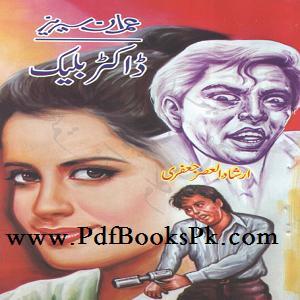 Doctor Black by Irshad-ul-Asr Jafri 1