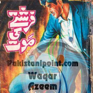 Farishtay ki Maut Imran Series by Mazhar ul Haq Alvi 1