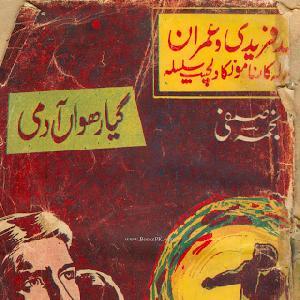 Ghiarwan Admi Imran Series by Najma Safi 1