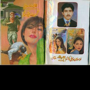 Great Adventure Imran Series by Zaheer Ahmed 1