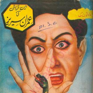 Hadison Ka Shikar by Ais Qureshi 1