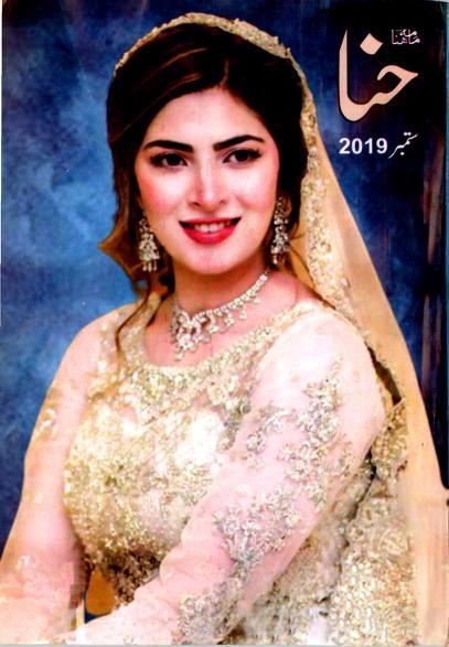Hina Digest September 2019