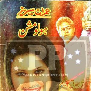 Holo Mission by Farooq Saleem 1