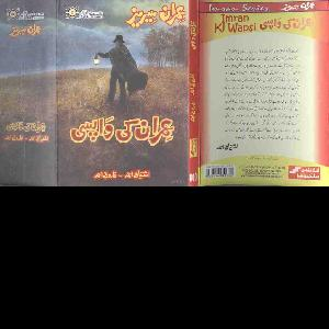 Imran Ki Wapsi Imran Series by Ishtiaq Ahmed 1