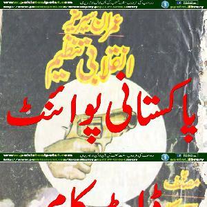 Taboot kay Qaidy Imran Series by M.A Rahat 1