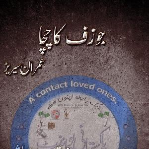 Joshef ka Chacha by Mushtaq Ahmed Qureshi 1
