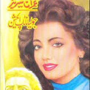 Juliana Top Action by Mazhar Kaleem M.A 1