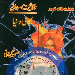 Kaali Dunya by Syed Ali Hassan Gillani 1