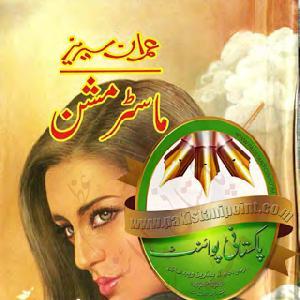 Master Mission Imran Series by Mazhar Kaleem M.A 1