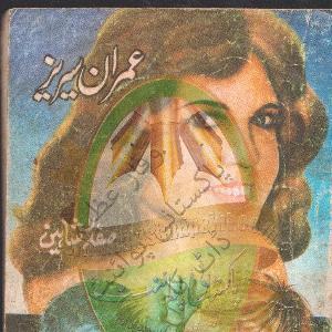 Mission Triangle Imran Series by Safdar Shaheen 1