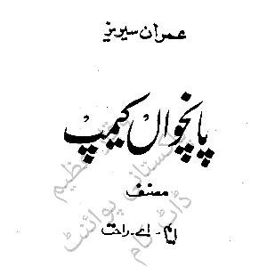Panchwan Camp Imran Series by M.A Rahat 1