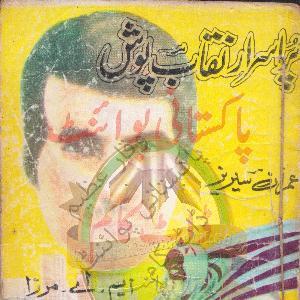Purisrar Naqab Posh by M.A Mirza 1