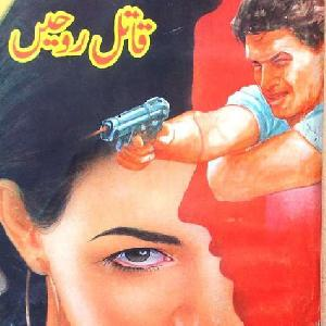 Qaatil Roohen Imran Series by M.A Rahat 1