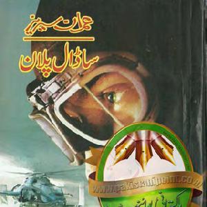 Saadaal Plan Imran Series by Zaheer Ahmed 1