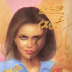 Sangeen Jurm by Mazhar Kaleem M.A 1