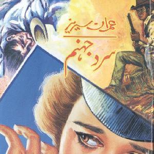 Sard Jahanum Imran Series by Zaheer Ahmed 1