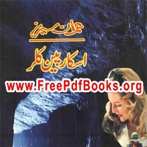 Scorpion Killer Novel by Safdar Shaheen 1