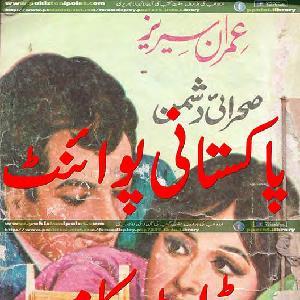 Sehrai Dushman Imran Series by Ibne Kaleem 1