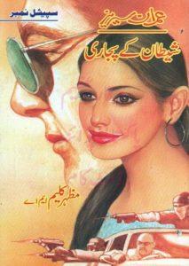 Shaitan kay Pujari Imran Series by Mazhar Kaleem M.A 1