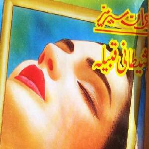 Shaitani Qabeela Imran Series by M.A Rahat 1