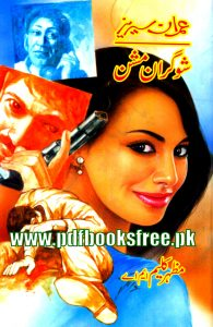 Shogran Mission Imran Series Part 1 by Mazhar Kaleem M.A 1