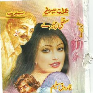 Sifly Chehry Imran Series by Farooq Saleem 1