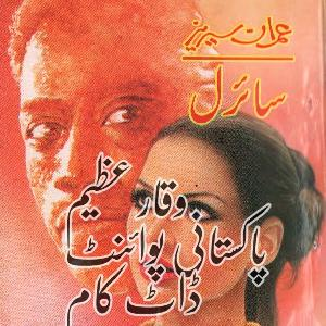 Siral Imran Series Part 2 by Mazhar Kaleem M.A 1
