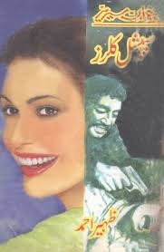 Special Killers Imran Series by Zaheer Ahmed 1