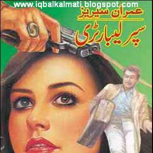 Super Laboratory Imran Series by Ahmed Shaheer 1